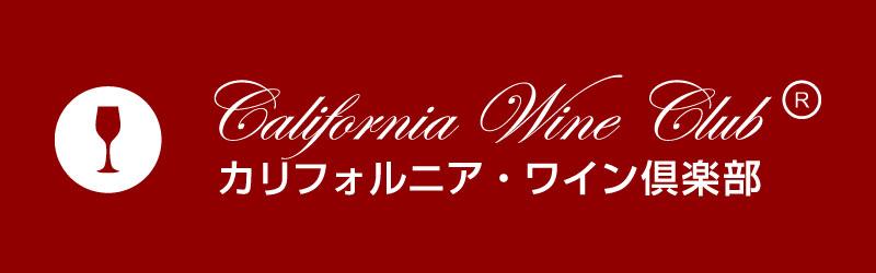 カリフォルニアワイン倶楽部